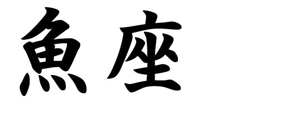 japanische und chinesische tierkreiszeichen sternzeichen mit kanjis schrift japan. Black Bedroom Furniture Sets. Home Design Ideas