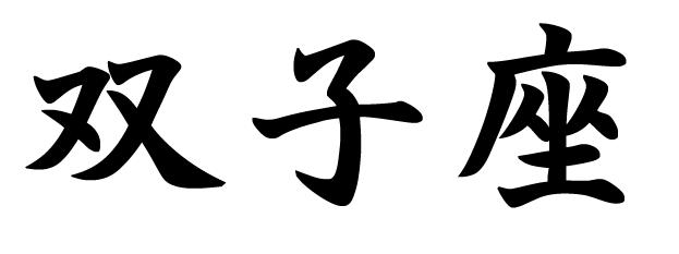 japanische und chinesische tierkreiszeichen sternzeichen. Black Bedroom Furniture Sets. Home Design Ideas